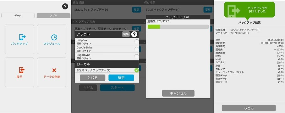 JS バックアップでAndroidをバックアップ