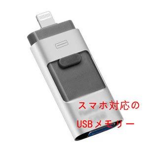 Iphone から usb に 写真 を 移す