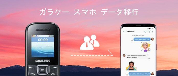 ガラケー から iphone データ 移行