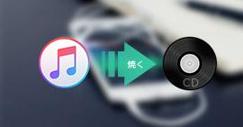 アップル – iTunes – iTunesを今すぐダウンロード