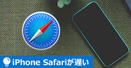 iPhone Safari 遅い