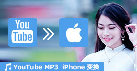 YouTube MP3 iPhone 変換