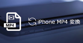 iPhone MP4 変換