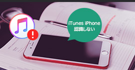 iphone not recognized by itunes itunesとiphoneが同期できない時の対処法 17678