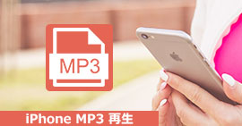 iPhone MP3 再生
