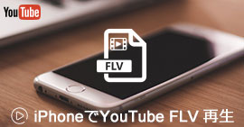 iPhone FLV 再生