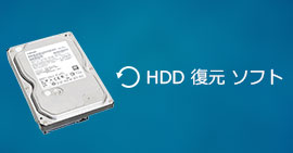 HDD 復元 ソフト