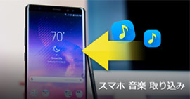 Android 音楽 取り込み