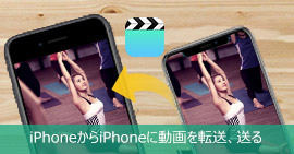 iPhone 動画 パソコン 移行
