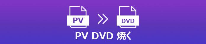 PV動画をDVDに書き込み、焼く方法