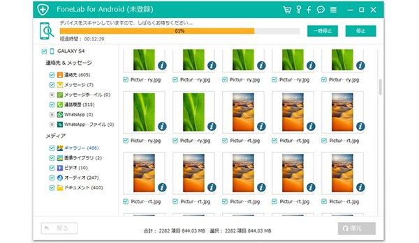 Androidを復元