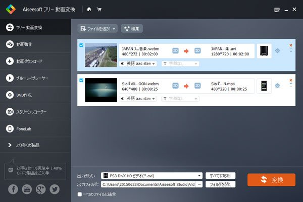 Aiseesoft Free MP4 Converter For Mac