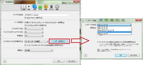 itunes 変換 ソフト