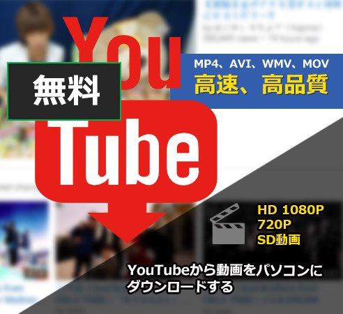 動画簡単ダウンロード!無料!インストール不要!