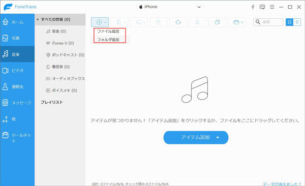 iTunes iPhone 移行