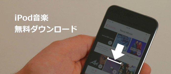 曲 取り出し ipod