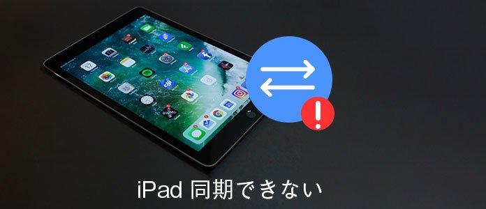 Iphone 同期 ipad 写真