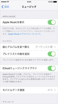 Apple Musicを設定
