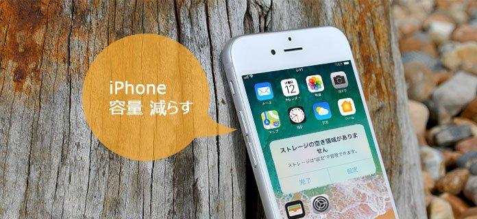 6つ Iphone 容量を減らす方法まとめ