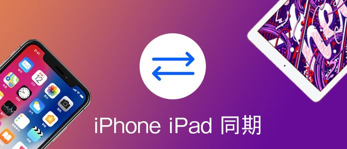 iPhone iPad 同期