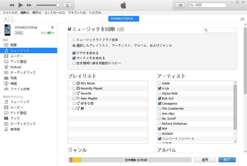 itunes 曲 入れ 方 ipod