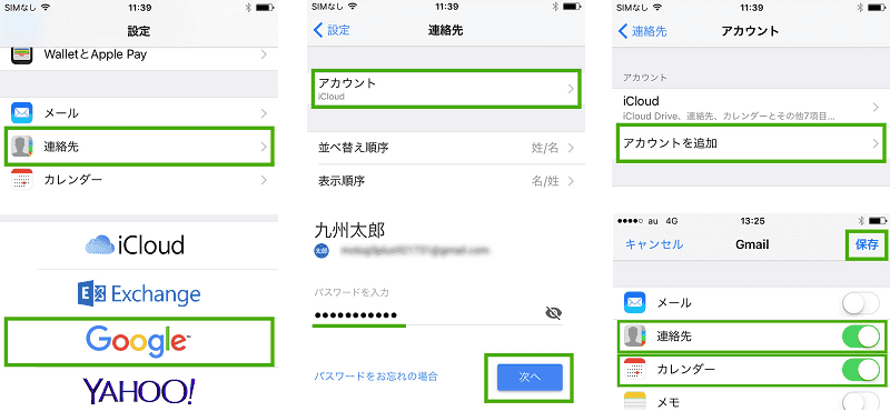 GmailでiPhoneの連絡先を移行