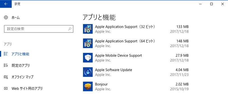 apple software update アン インストール できない