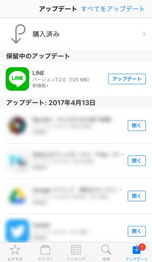 LINEアプリをアップデート