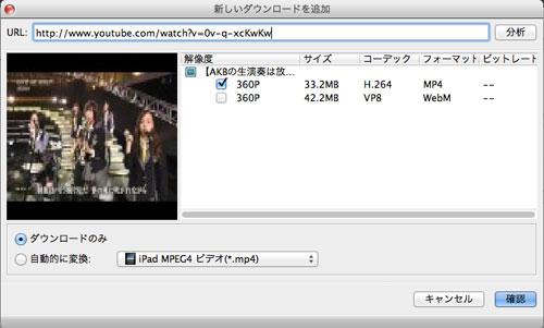 MacX YouTube Downloaderの代わり、MacでYouTube動画をダウンロード