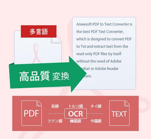 txt pdf 変換 縦読み