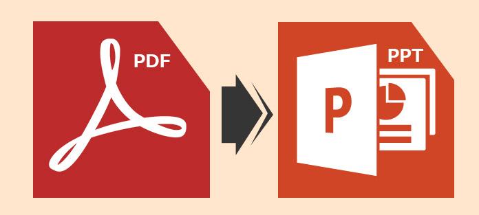ppt pdf 変換