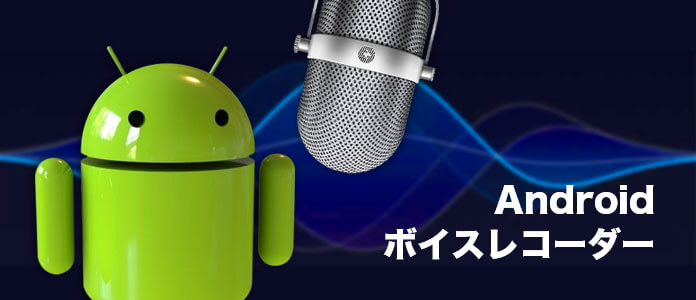 android 録音 アプリ