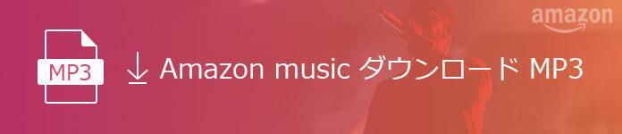 ダウンロード amazon ミュージック