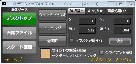 NDC(ニコ生デスクトップキャプチャー) - ニコニコ …