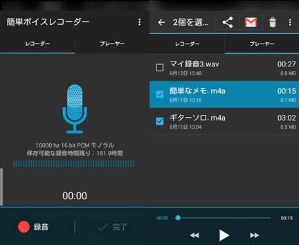 会議 録音 アプリ
