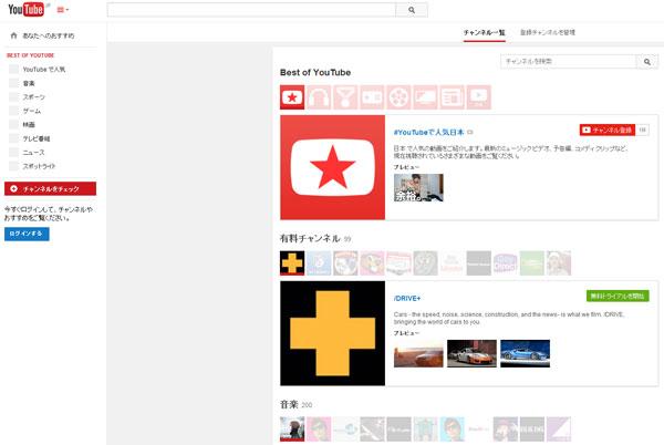 ダウンロード サイト ようつべ ソフト不要!YouTubeダウンロード簡単方法