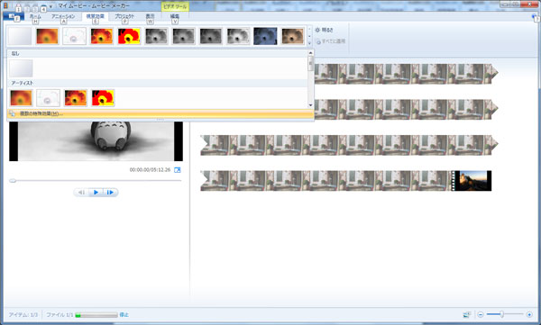 Windows Movie Maker MP4 編集