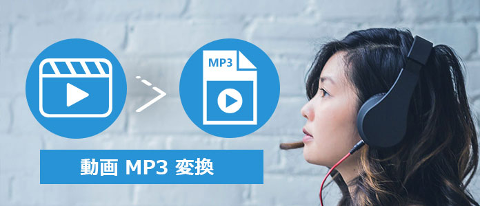 変換 サイト mp3 動画