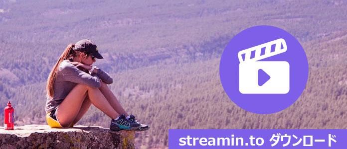 streamin.to動画をダウンロードする方法