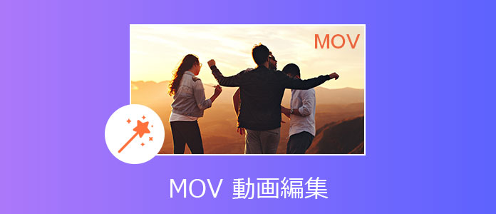 MOV 編集