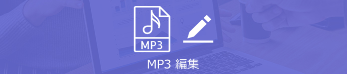 MP3編集ソフト