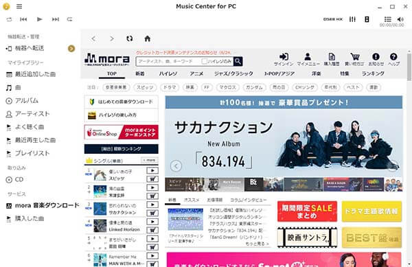 Music Center for PC