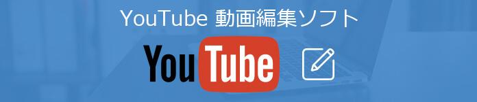 YouTube対応】YouTube動画編集ソフト おすすめ 8選